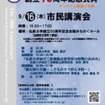 弘前大学被ばく医療総合研究所創立10周年記念 市民講演会開催のご案内(対面・オンライン配信)